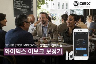 와이덱스, `이보크보청기 사운드 그뤠잇!` 홍보 캠페인 진행